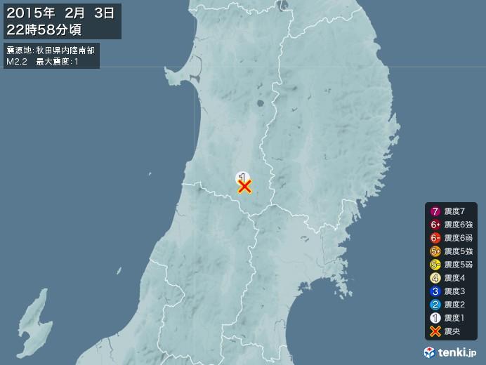 地震情報(2015年02月03日22時58分発生)