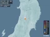 2015年02月03日22時58分頃発生した地震