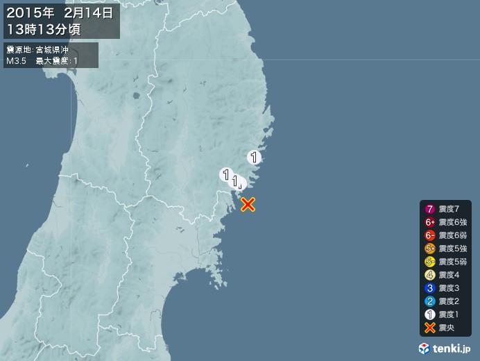 地震情報(2015年02月14日13時13分発生)