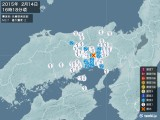 2015年02月14日16時18分頃発生した地震