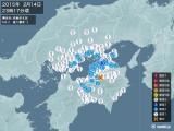 2015年02月14日23時17分頃発生した地震