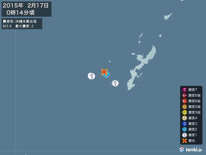 地震情報(2015年02月17日00時14分発生)