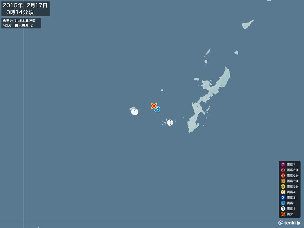 地震情報 2015年02月17日 00時14分頃発生 最大震度:2 震源地:沖縄本島近海(拡大画像)