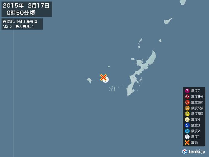 地震情報(2015年02月17日00時50分発生)
