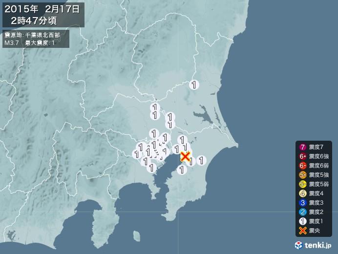 地震情報(2015年02月17日02時47分発生)