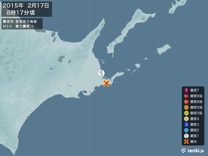 地震情報(2015年02月17日08時17分発生)