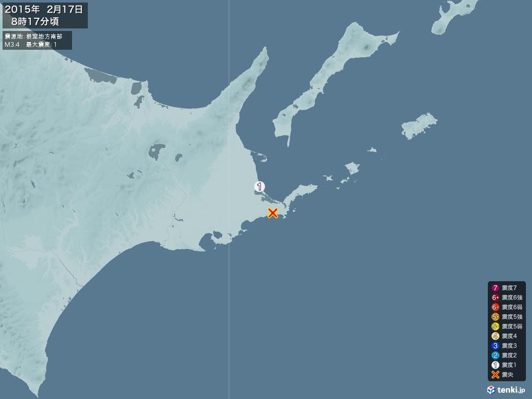 地震情報 2015年02月17日 08時17分頃発生 最大震度:1 震源地:根室地方南部(拡大画像)