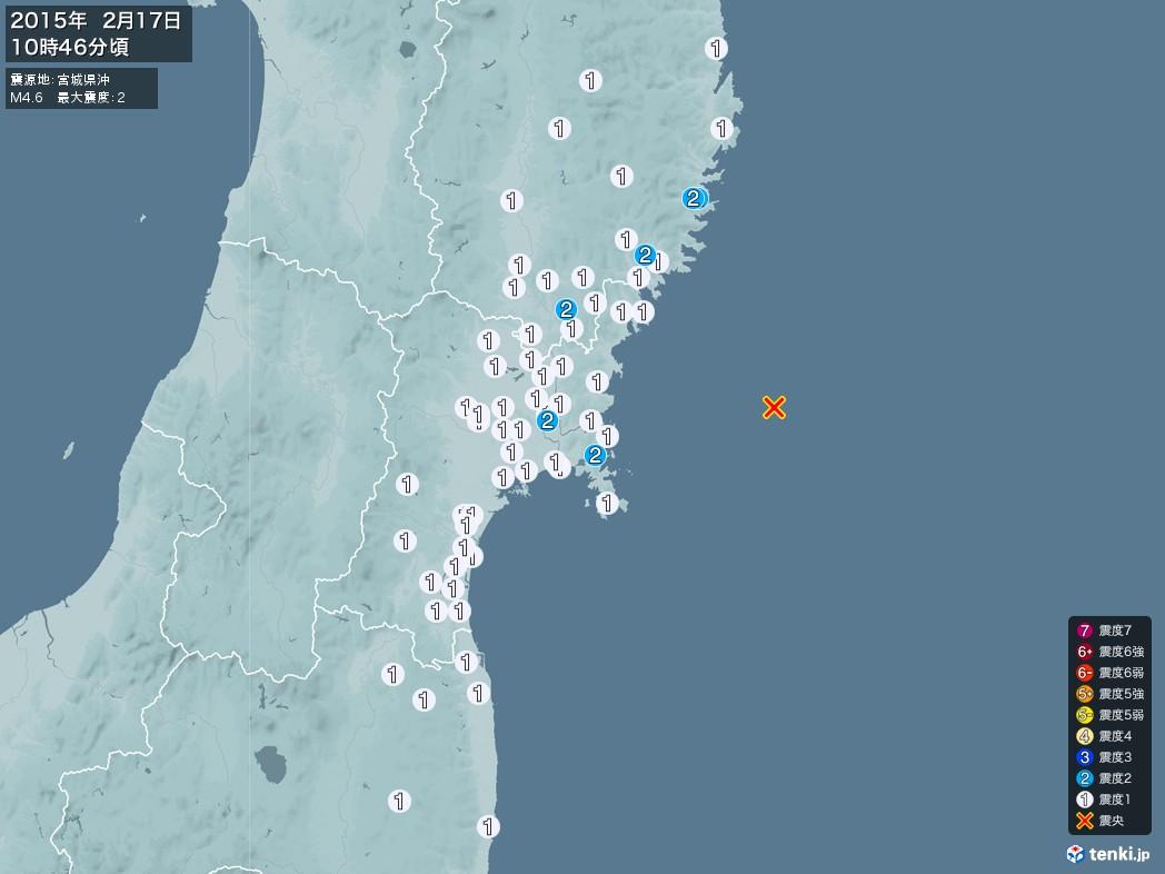地震情報 2015年02月17日 10時46分頃発生 最大震度:2 震源地:宮城県沖(拡大画像)