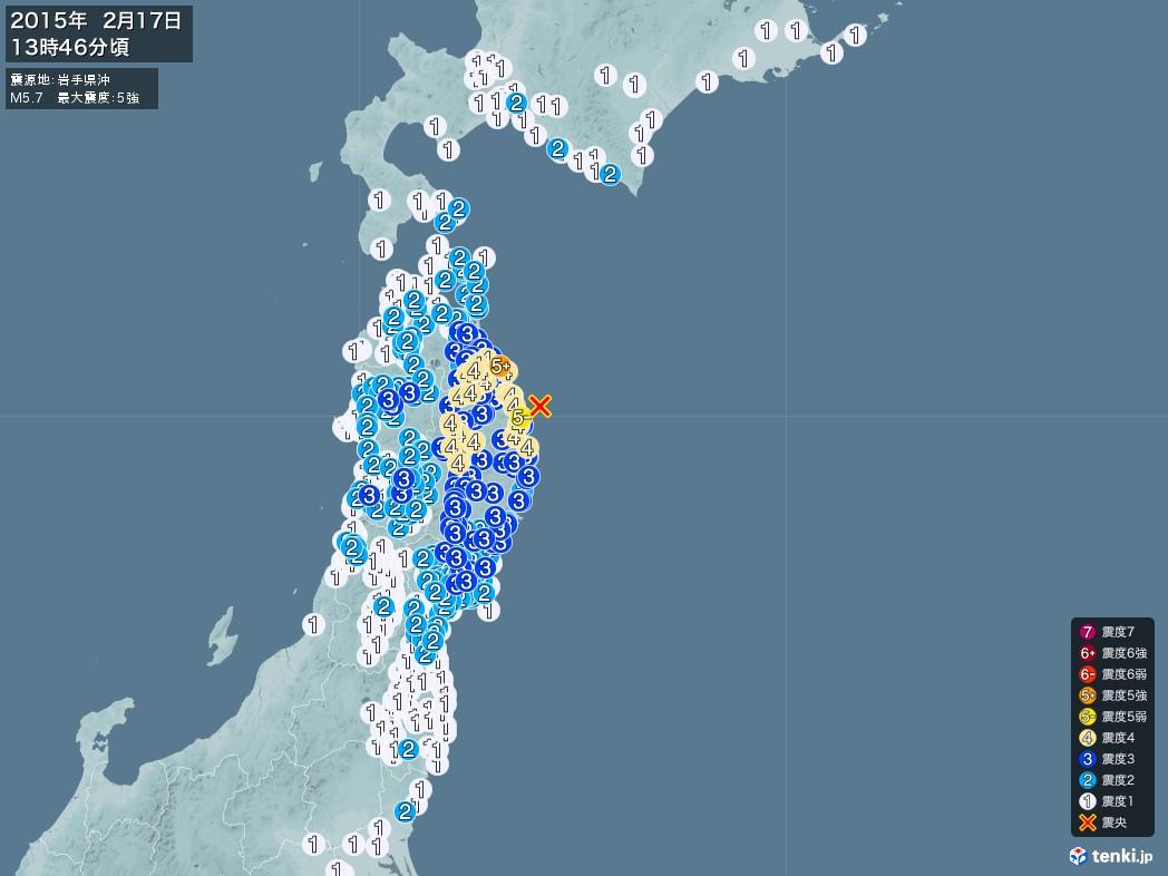 地震情報 2015年02月17日 13時46分頃発生 最大震度:5強 震源地:岩手県沖(拡大画像)