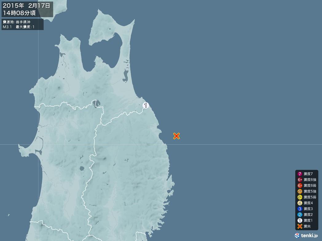 地震情報 2015年02月17日 14時08分頃発生 最大震度:1 震源地:岩手県沖(拡大画像)