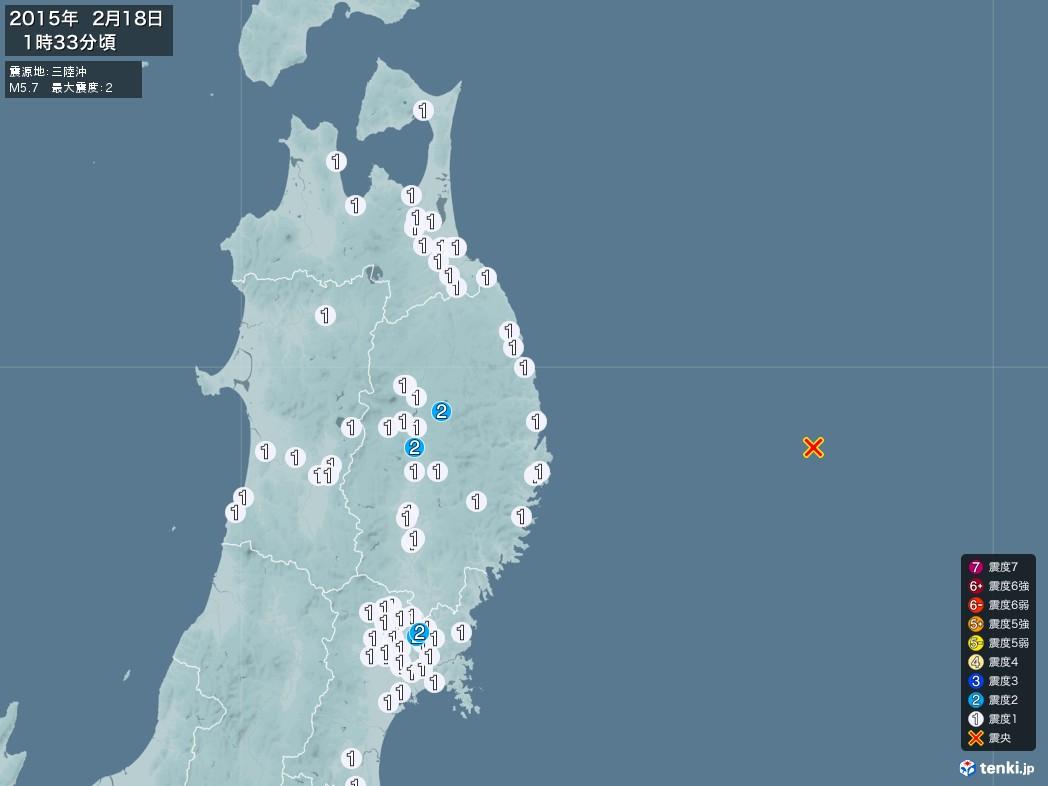 地震情報 2015年02月18日 01時33分頃発生 最大震度:2 震源地:三陸沖(拡大画像)