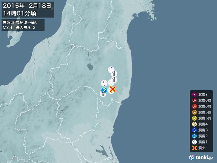 地震情報(2015年02月18日14時01分発生)