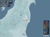 2015年02月18日14時01分頃発生した地震