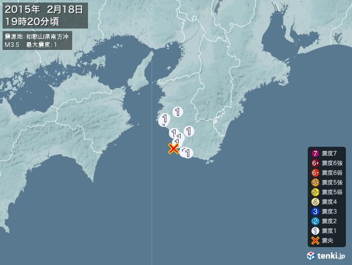 地震情報(2015年02月18日19時20分発生)