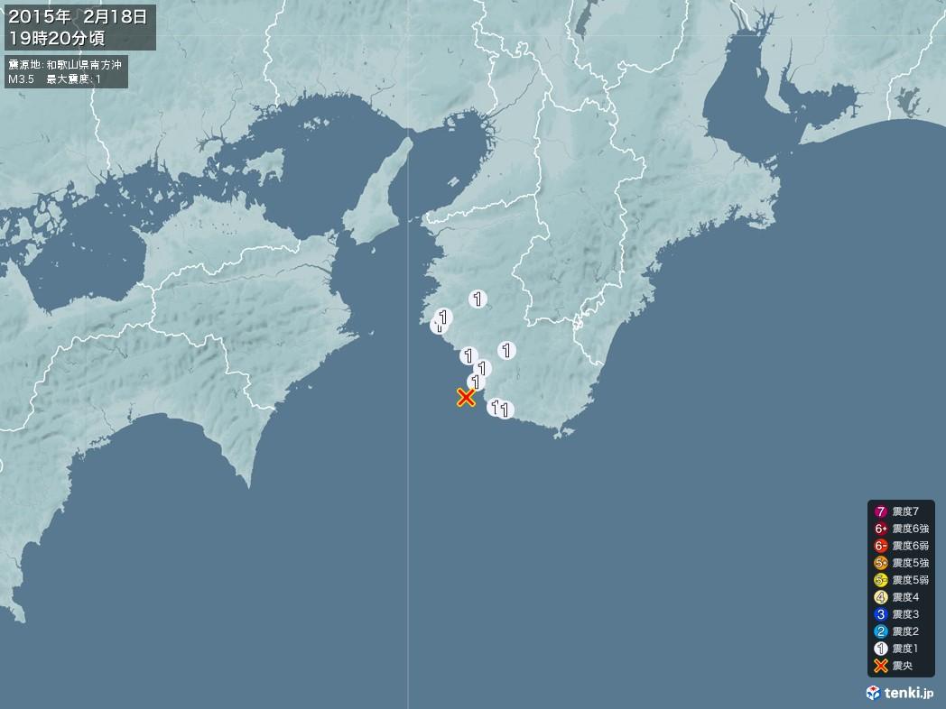 地震情報 2015年02月18日 19時20分頃発生 最大震度:1 震源地:和歌山県南方沖(拡大画像)