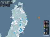 2015年02月21日19時13分頃発生した地震