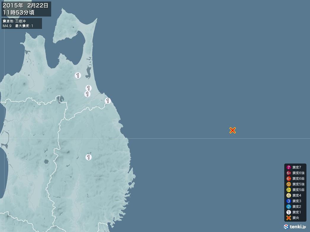 地震情報 2015年02月22日 11時53分頃発生 最大震度:1 震源地:三陸沖(拡大画像)