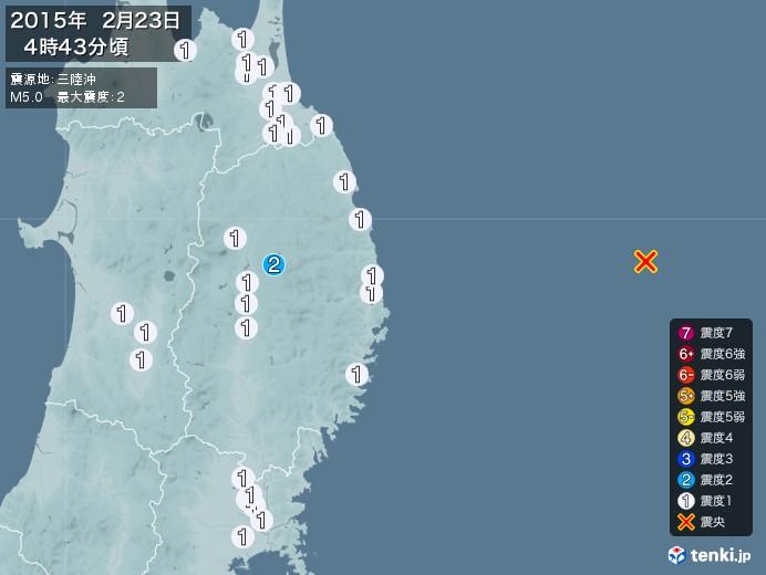 地震情報(2015年02月23日04時43分発生)