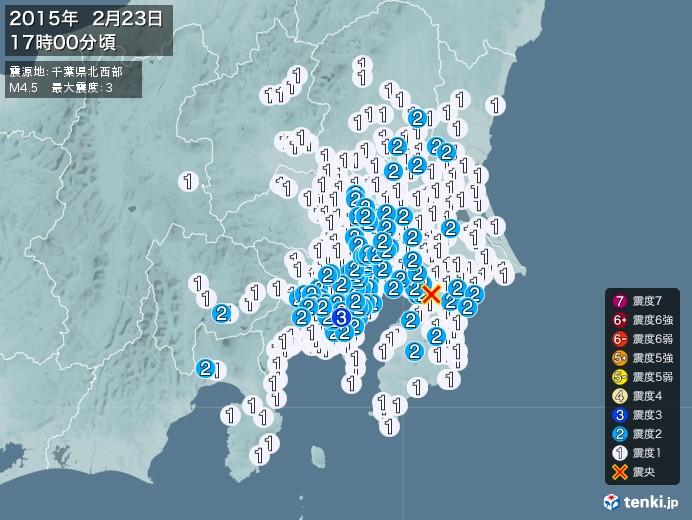 地震情報(2015年02月23日17時00分発生)