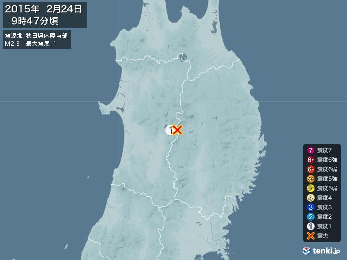 地震情報(2015年02月24日09時47分発生)