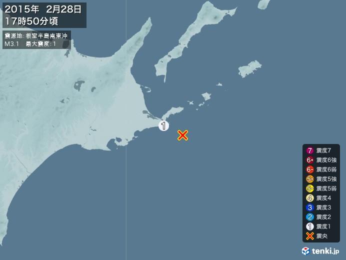 地震情報(2015年02月28日17時50分発生)