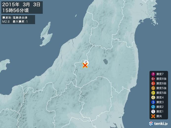 地震情報(2015年03月03日15時56分発生)
