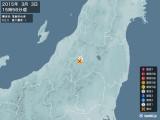 2015年03月03日15時56分頃発生した地震