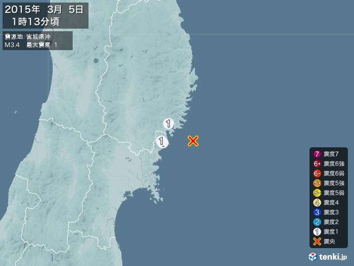 地震情報(2015年03月05日01時13分発生)