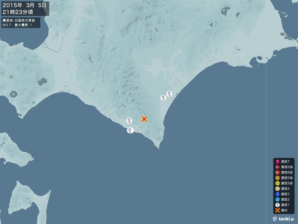 地震情報 2015年03月05日 21時23分頃発生 最大震度:1 震源地:日高地方東部(拡大画像)