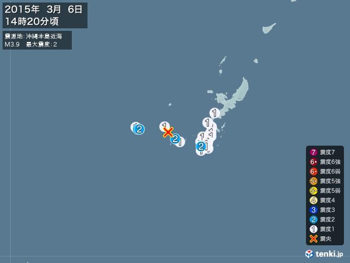 地震情報(2015年03月06日14時20分発生)