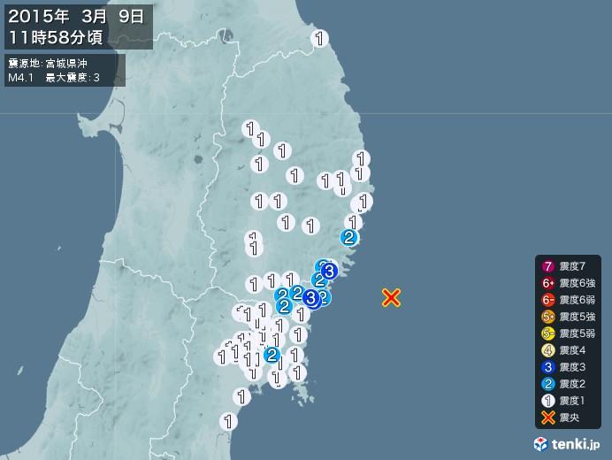地震情報(2015年03月09日11時58分発生)