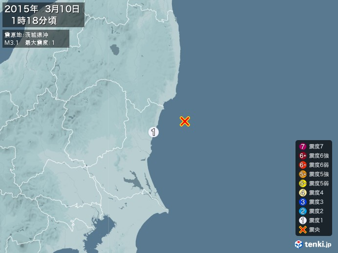 地震情報(2015年03月10日01時18分発生)