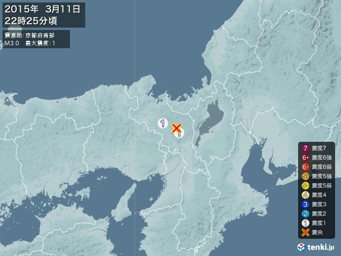 地震情報(2015年03月11日22時25分発生)
