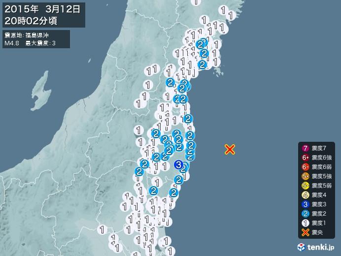 地震情報(2015年03月12日20時02分発生)
