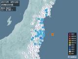 2015年03月12日20時02分頃発生した地震