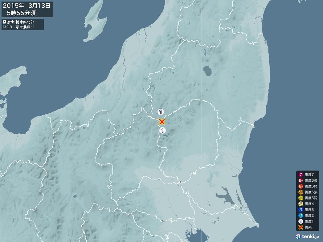 地震情報 2015年03月13日 05時55分頃発生 最大震度:1 震源地:栃木県北部(拡大画像)