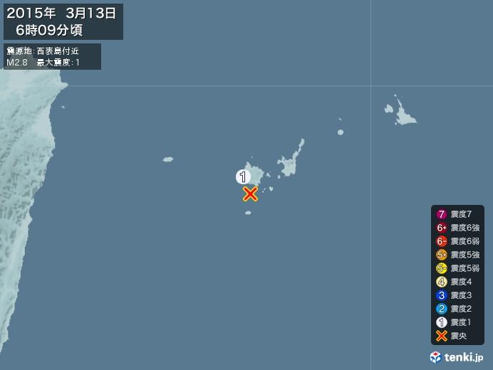 地震情報(2015年03月13日06時09分発生)
