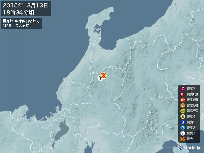 地震情報(2015年03月13日18時34分発生)