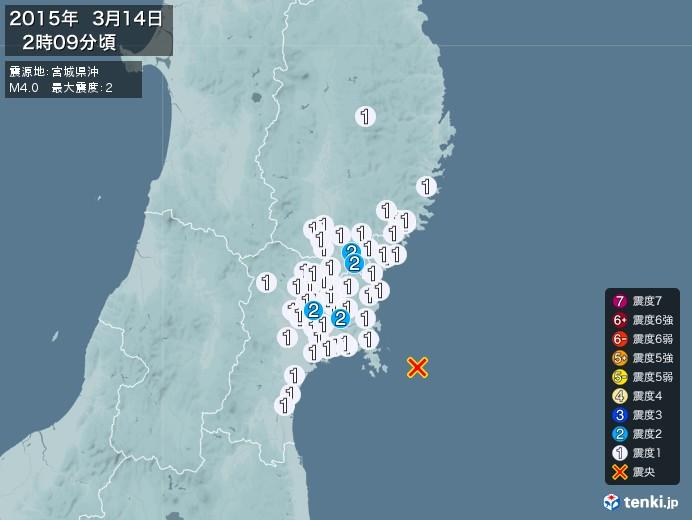 地震情報(2015年03月14日02時09分発生)