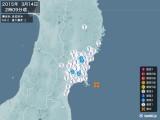 2015年03月14日02時09分頃発生した地震