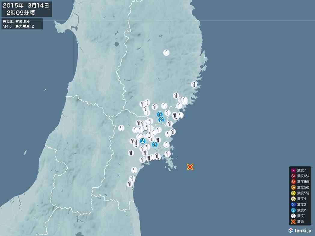 地震情報 2015年03月14日 02時09分頃発生 最大震度:2 震源地:宮城県沖(拡大画像)