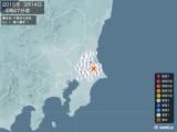 2015年03月14日04時47分頃発生した地震
