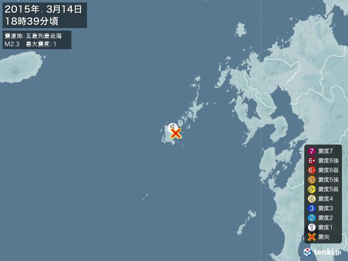 地震情報(2015年03月14日18時39分発生)