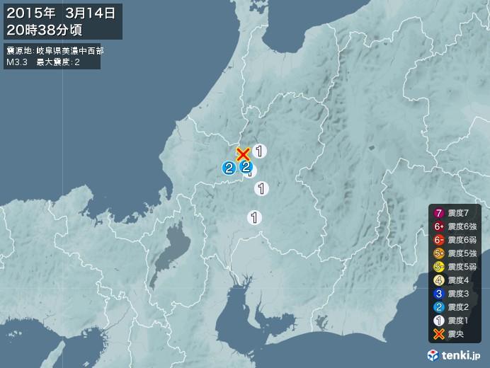 地震情報(2015年03月14日20時38分発生)
