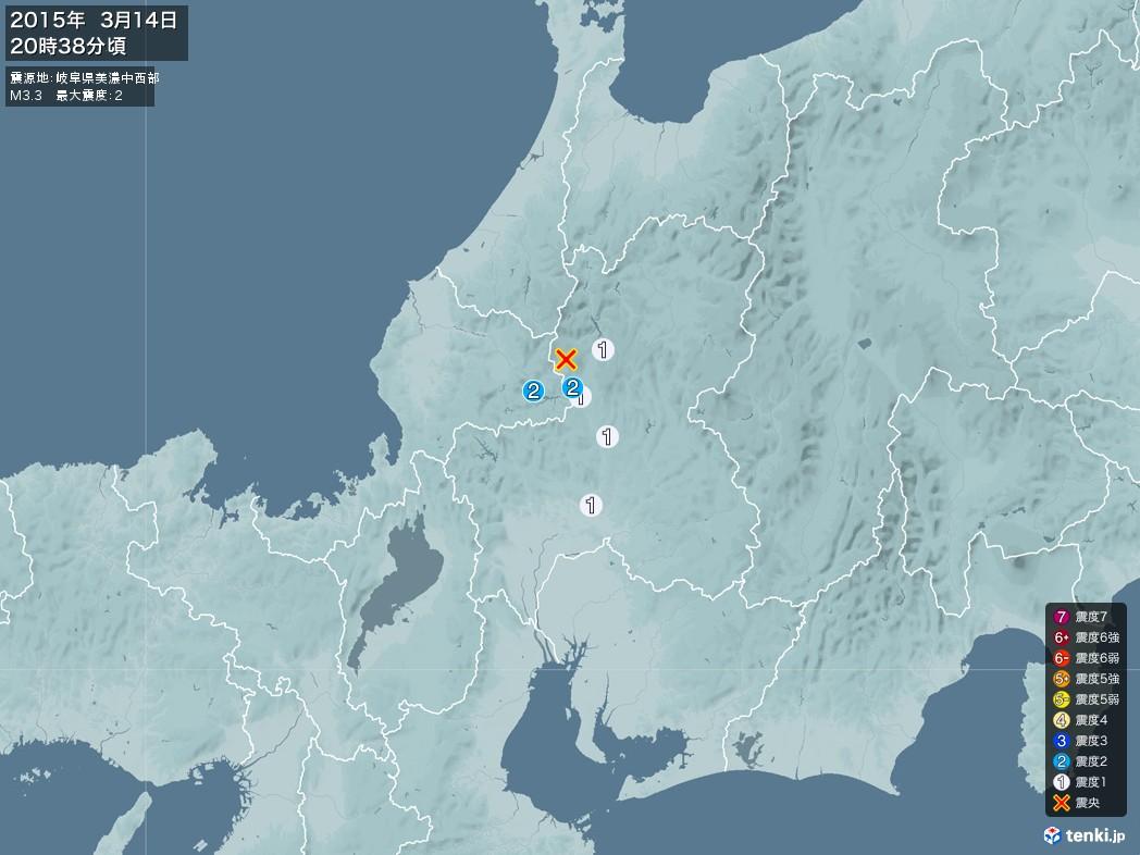 地震情報 2015年03月14日 20時38分頃発生 最大震度:2 震源地:岐阜県美濃中西部(拡大画像)