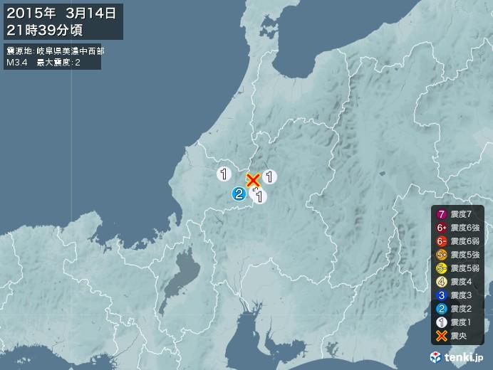 地震情報(2015年03月14日21時39分発生)