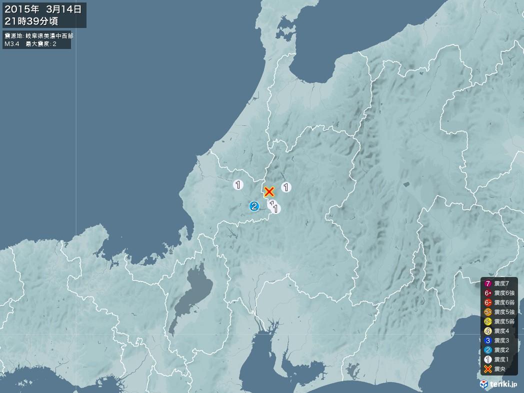 地震情報 2015年03月14日 21時39分頃発生 最大震度:2 震源地:岐阜県美濃中西部(拡大画像)