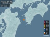 2015年03月15日11時48分頃発生した地震
