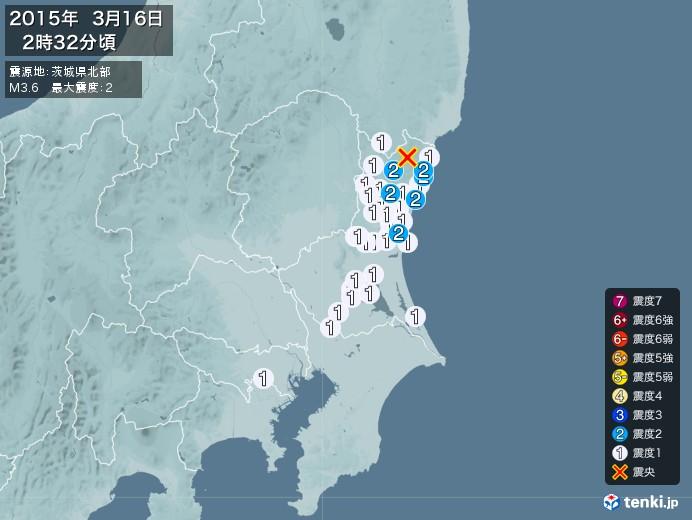 地震情報(2015年03月16日02時32分発生)