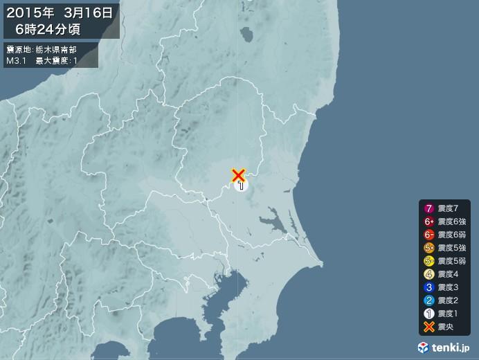 地震情報(2015年03月16日06時24分発生)